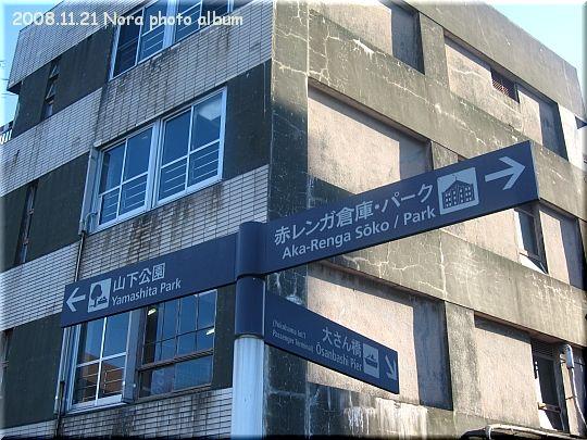 2008.11.21みなとみらい (9).JPG