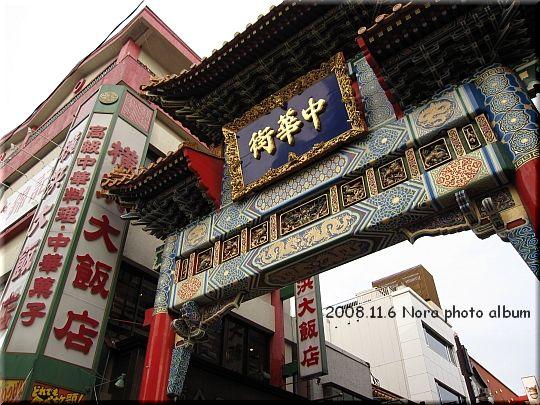 2008.11.6中華街 (2).JPG