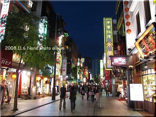 2008.11.6中華街 (7).JPG