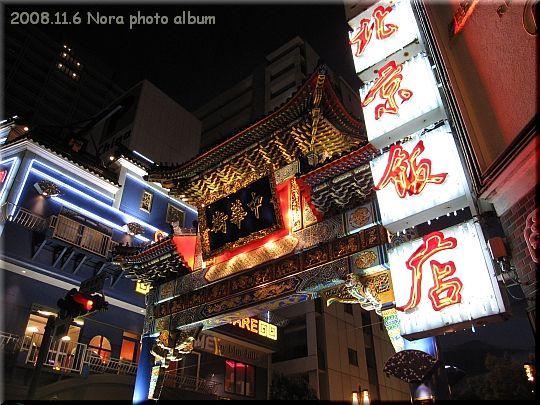 2008.11.6中華街 (8).JPG