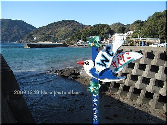 2009.12.18今井浜 (1).JPG