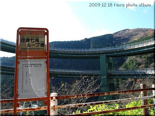 2009.12.18河津ループ橋.JPG