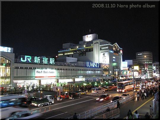 2008.11.10新宿 (5).JPG